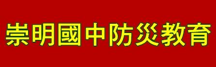 崇明國中防災教育