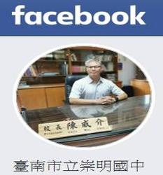 崇明國中FaceBooK